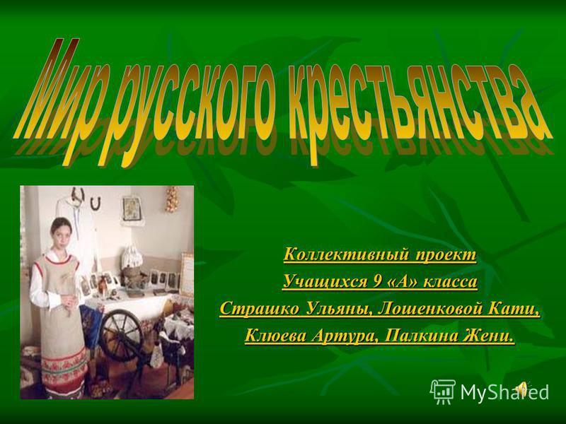 Коллективный проект Учащихся 9 «А» класса Страшко Ульяны, Лошенковой Кати, Клюева Артура, Палкина Жени.