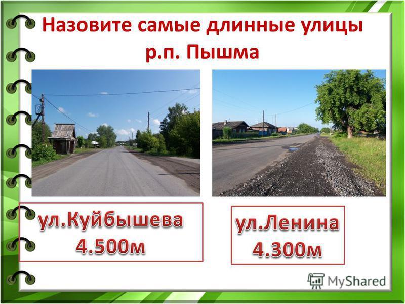 Назовите самые длинные улицы р.п. Пышма