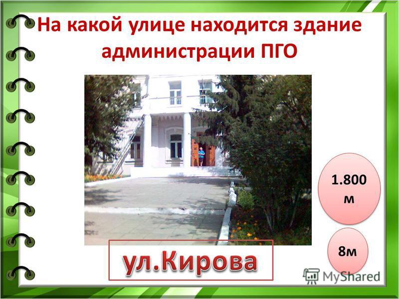 На какой улице находится здание администрации ПГО 8 м 1.800 м
