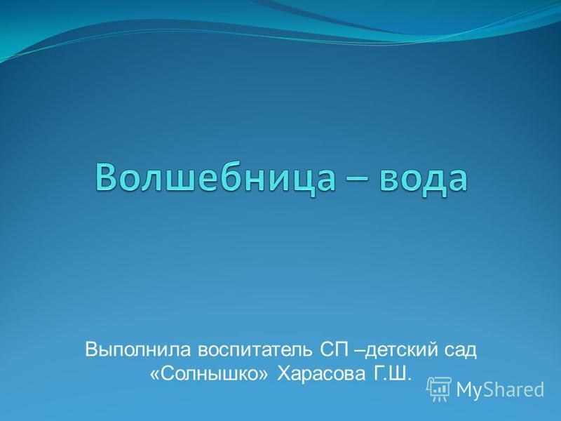 Выполнила воспитатель СП –детский сад «Солнышко» Харасова Г.Ш.