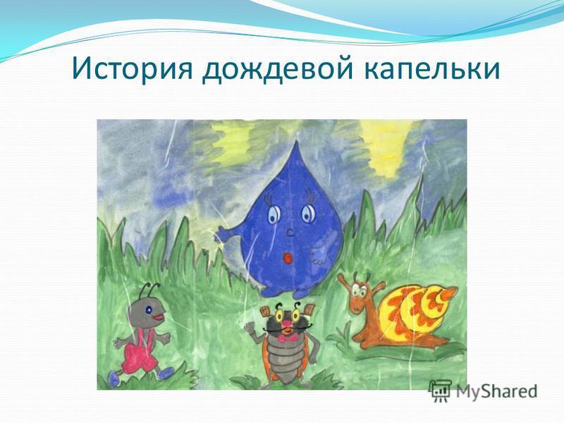 История дождевой капельки