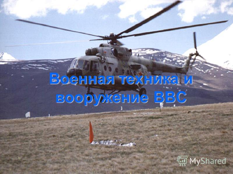 Презентация На Тему Военная Техника