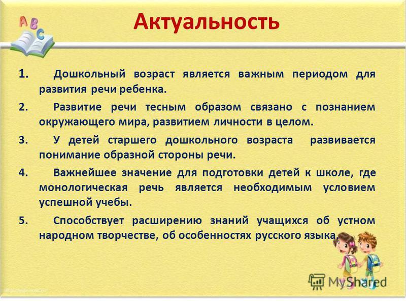 Актуальность 1. Дошкольный возраст является важным периодом для развития речи ребенка. 2. Развитие речи тесным образом связано с познанием окружающего мира, развитием личности в целом. 3. У детей старшего дошкольного возраста развивается понимание об