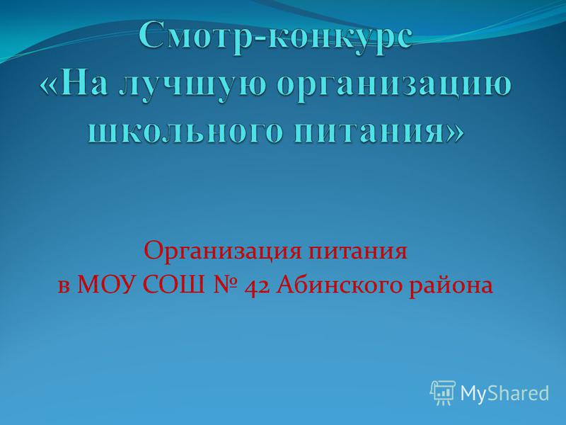 Организация питания в МОУ СОШ 42 Абинского района