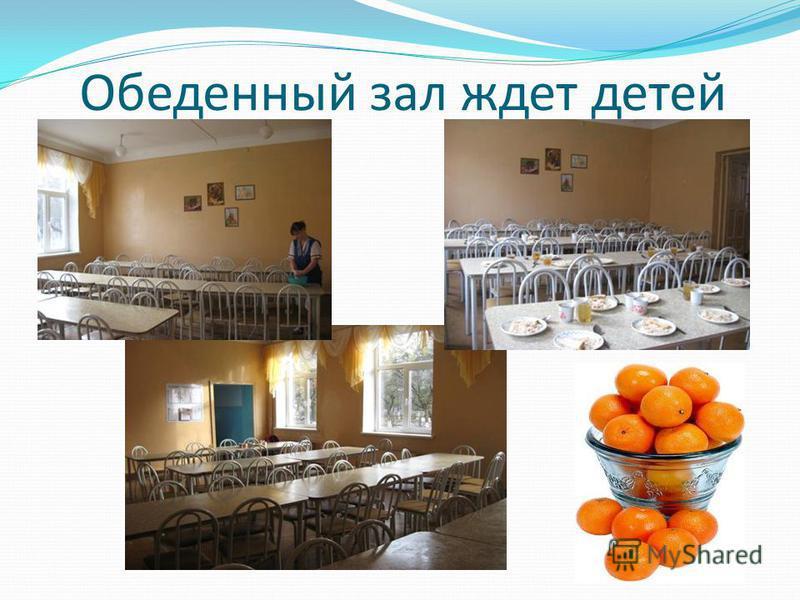 Обеденный зал ждет детей