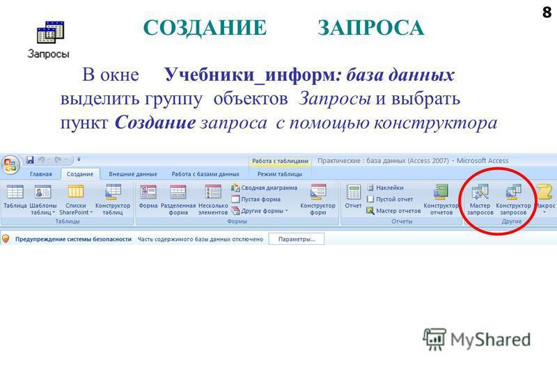 8 СОЗДАНИЕ ЗАПРОСА В окне Учебники_информ: база данных выделить группу объектов Запросы и выбрать пункт Создание запроса с помощью конструктора