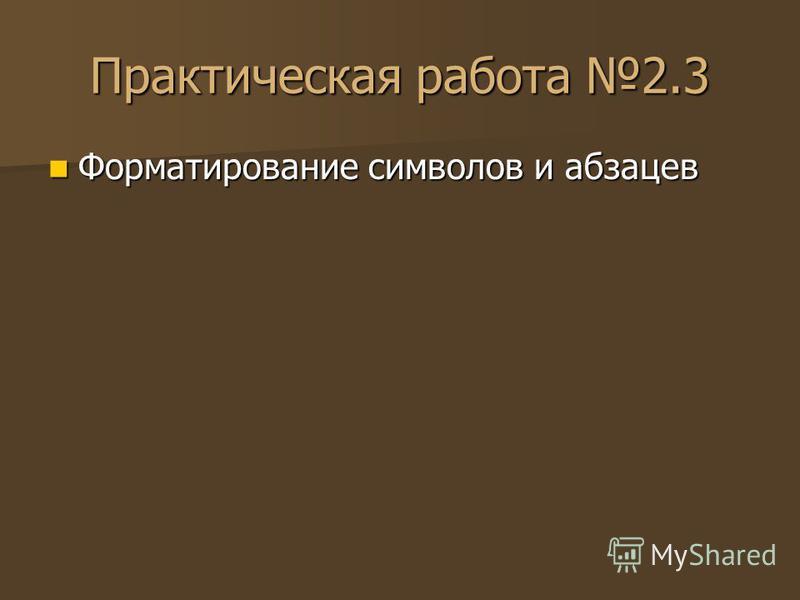 Практическая работа 2.3 Форматирование символов и абзацев Форматирование символов и абзацев