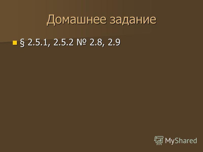 Домашнее задание § 2.5.1, 2.5.2 2.8, 2.9 § 2.5.1, 2.5.2 2.8, 2.9