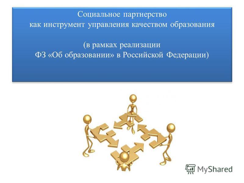 Социальное партнерство как инструмент управления качеством образования (в рамках реализации ФЗ «Об образовании» в Российской Федерации) \ \