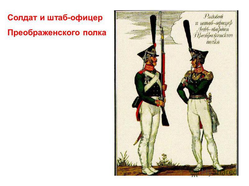 Солдат и штаб-офицер Преображенского полка