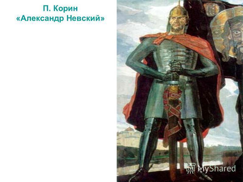 П. Корин «Александр Невский»