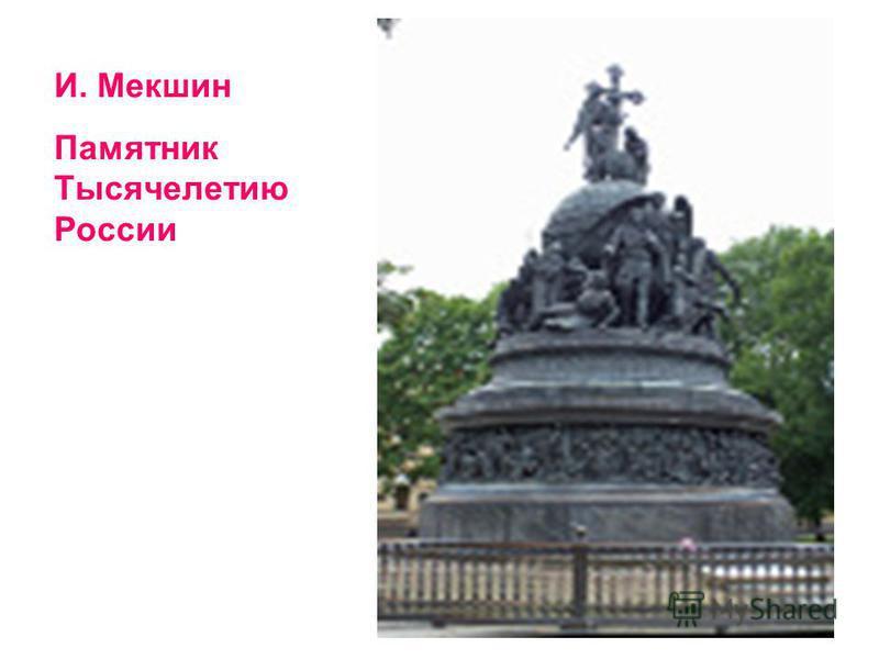 И. Мекшин Памятник Тысячелетию России