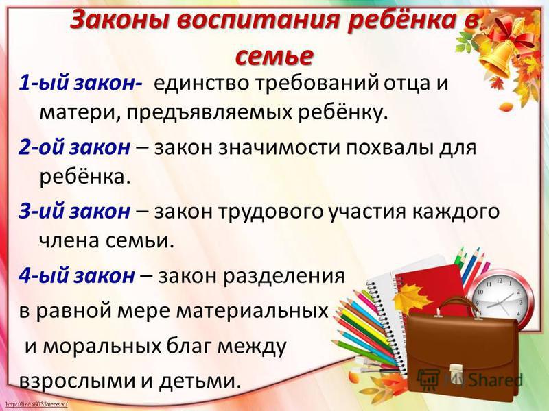 Презентация на тему Родительское собрание Роль семьи в развитии  12 Законы воспитания ребёнка в семье