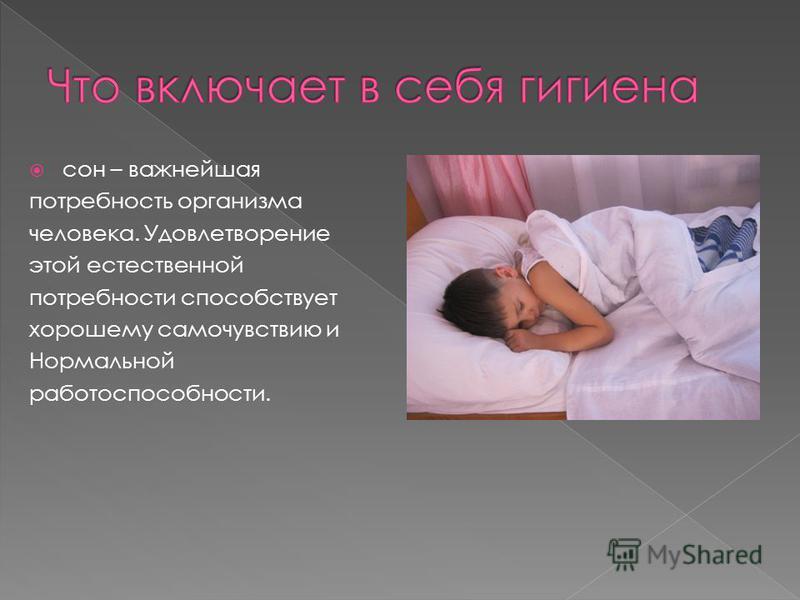 сон – важнейшая потребность организма человека. Удовлетворение этой естественной потребности способствует хорошему самочувствию и Нормальной работоспособности.