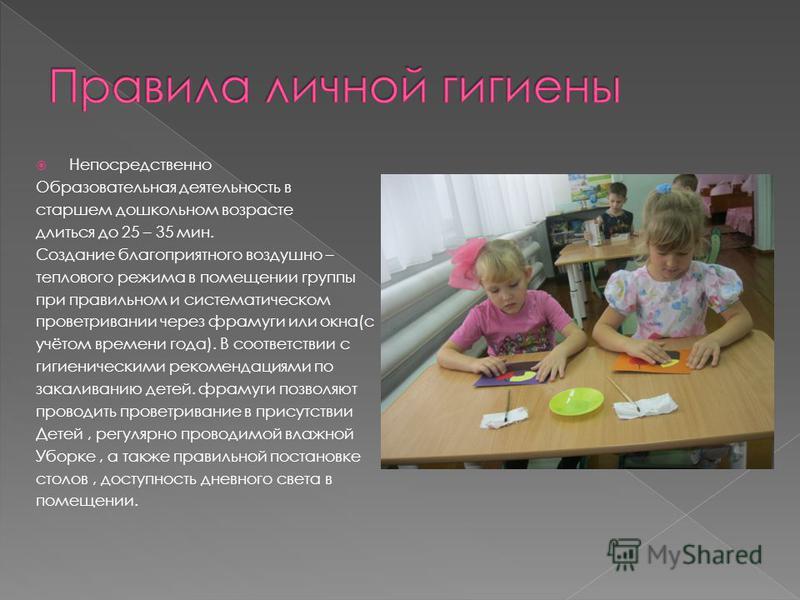 Непосредственно Образовательная деятельность в старшем дошкольном возрасте длиться до 25 – 35 мин. Создание благоприятного воздушно – теплового режима в помещении группы при правильном и систематическом проветривании через фрамуги или окна(с учётом в