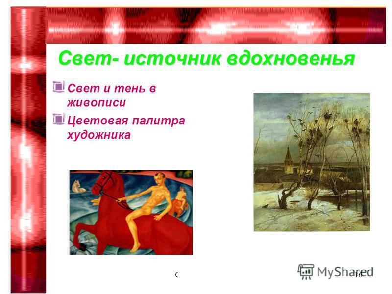 Гимназия 75 Сабирова Р.Р.16 Свет и тень в живописи Цветовая палитра художника Свет- источник вдохновенья