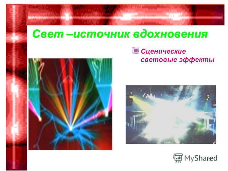 Гимназия 75 Сабирова Р.Р.19 Сценические световые эффекты Свет –источник вдохновения