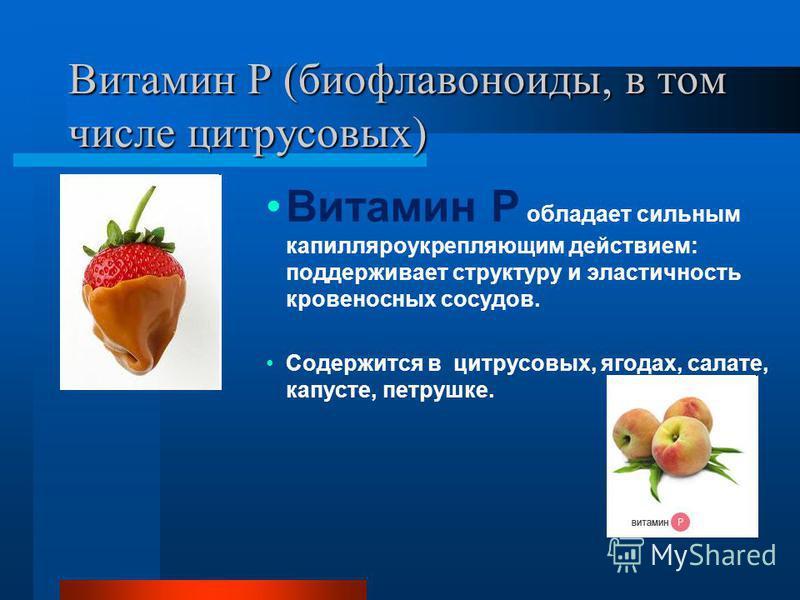 Витамин F Витамин F - жирорастворимый витамин, состоит из ненасыщенных жирных кислот, получаемых из пищи. Больше всего витамина F содержится в арахисе, растительных маслах, миндаль.