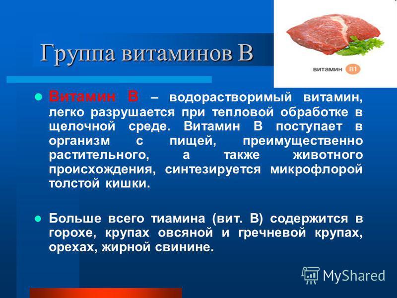 Витамин А Витамин A (ретиной) жирорастворимый витамин, антиоксидант, необходим для зрения и костей, а также здоровья кожи, волос и работы иммунной системы. Содержится в масле облепихи, рыбьем жире, яйце, сыре, сливках …