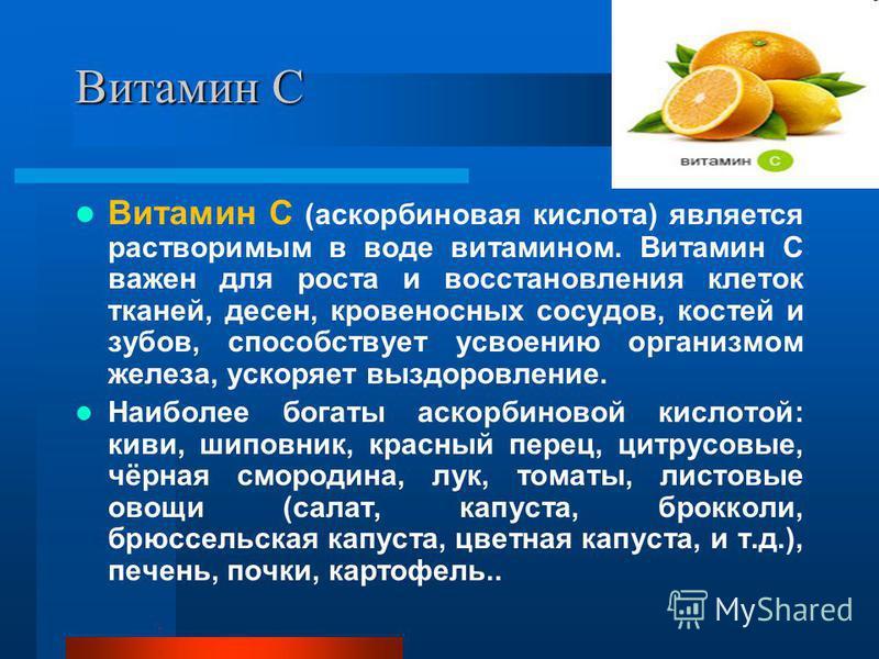 Группа витаминов В Группа витаминов В Витамин B – водорастворимый витамин, легко разрушается при тепловой обработке в щелочной среде. Витамин B поступает в организм с пищей, преимущественно растительного, а также животного происхождения, синтезируетс