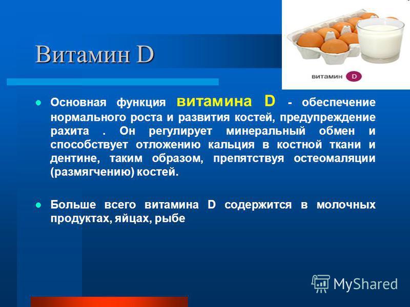 Витамин С Витамин C (аскорбиновая кислота) является растворимым в воде витамином. Витамин С важен для роста и восстановления клеток тканей, десен, кровеносных сосудов, костей и зубов, способствует усвоению организмом железа, ускоряет выздоровление. Н