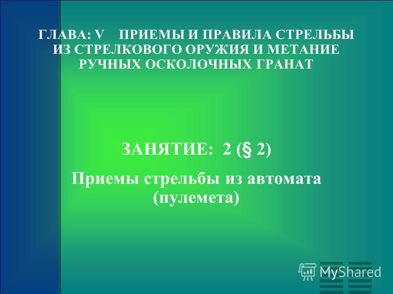 ГЛАВА: V ПРИЕМЫ И ПРАВИЛА СТРЕЛЬБЫ ИЗ СТРЕЛКОВОГО ОРУЖИЯ И МЕТАНИЕ РУЧНЫХ ОСКОЛОЧНЫХ ГРАНАТ ЗАНЯТИЕ: 2 (§ 2) Приемы стрельбы из автомата (пулемета)