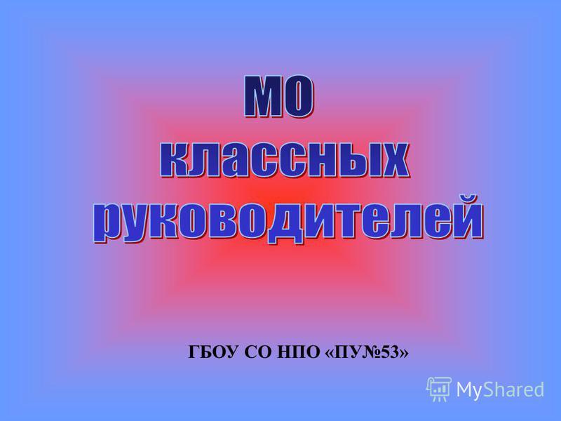 ГБОУ СО НПО «ПУ53»