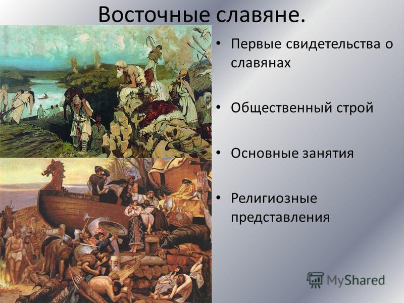 Восточные славяне. Первые свидетельства о славянах Общественный строй Основные занятия Религиозные представления