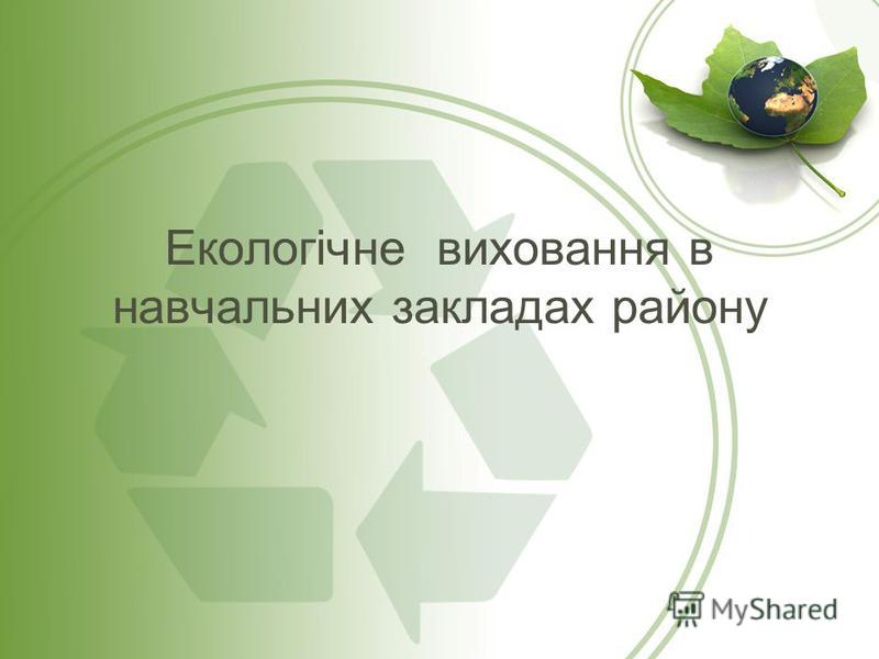 Екологічне виховання в навчальних закладах району