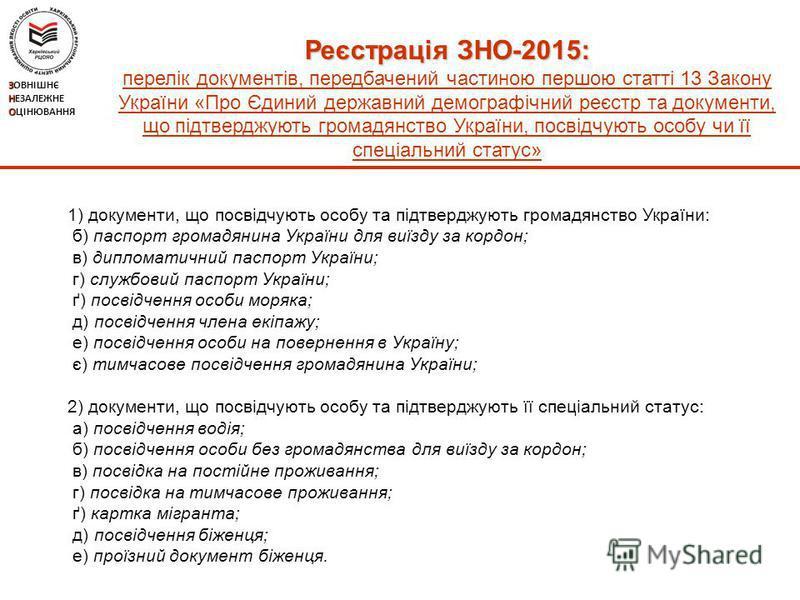 Реєстрація ЗНО-2015: перелік документів, передбачений частиною першою статті 13 Закону України «Про Єдиний державний демографічний реєстр та документи, що підтверджують громадянство України, посвідчують особу чи її спеціальний статус» ЗОВНІШНЄ НЕЗАЛЕ
