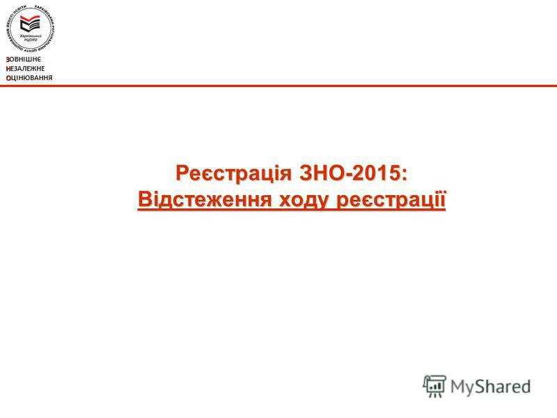 Реєстрація ЗНО-2015: Відстеження ходу реєстрації ЗОВНІШНЄ НЕЗАЛЕЖНЕ ОЦІНЮВАННЯ