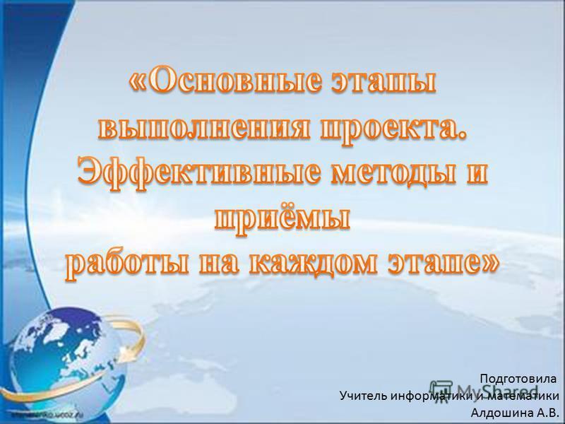 Подготовила Учитель информатики и математики Алдошина А.В.