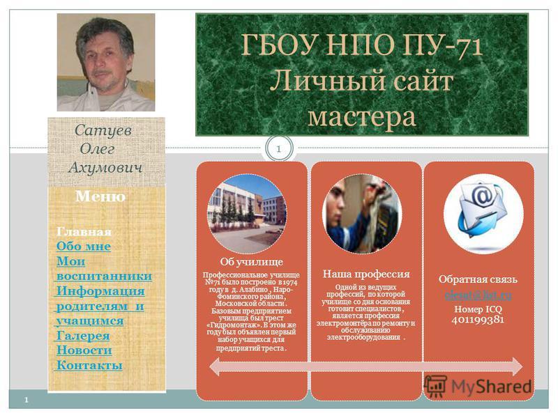 Об училище Профессиональное училище 71 было построено в 1974 году в д. Алабино, Наро- Фоминского района, Московской области. Базовым предприятием училища был трест «Гидромонтаж». В этом же году был объявлен первый набор учащихся для предприятий трест
