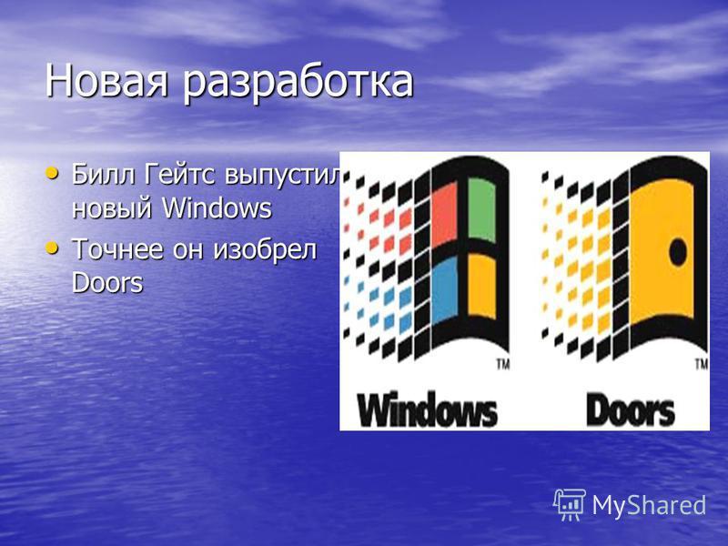 Новая разработка Билл Гейтс выпустил новый Windows Билл Гейтс выпустил новый Windows Точнее он изобрел Doors Точнее он изобрел Doors