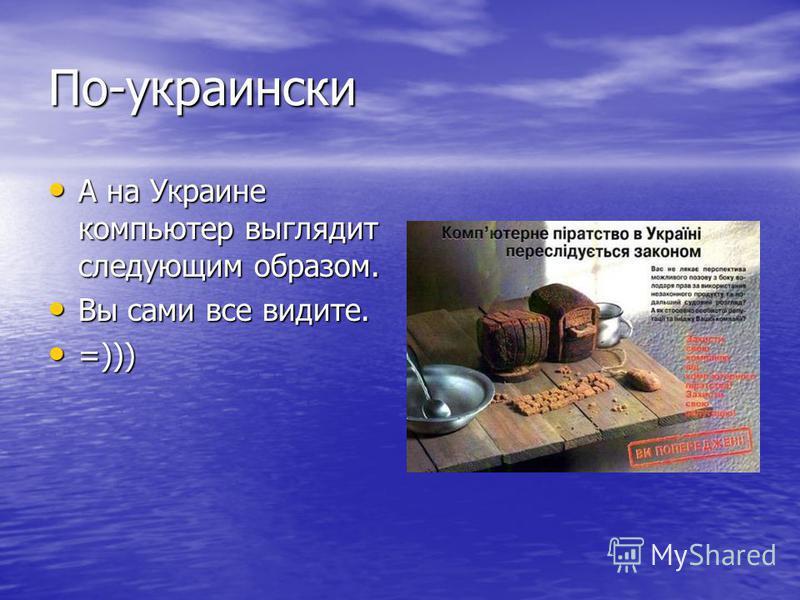По-украински А на Украине компьютер выглядит следующим образом. А на Украине компьютер выглядит следующим образом. Вы сами все видите. Вы сами все видите. =))) =)))