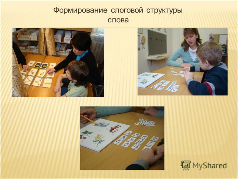 Формирование слоговой структуры слова