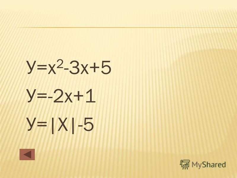У=х 2 -3 х+5 У=-2 х+1 У=|X|-5