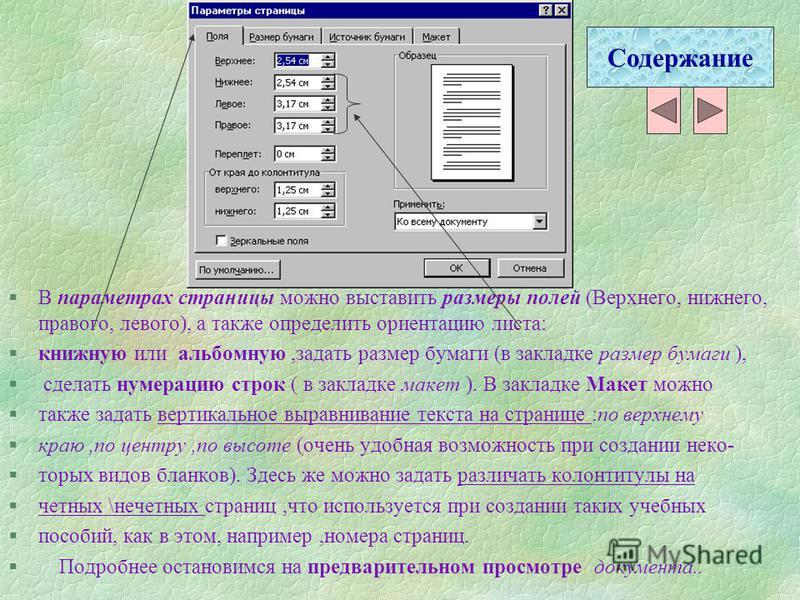 §В параметрах страницы можно выставить размеры полей (Верхнего, нижнего, правого, левого), а также определить ориентацию листа: §книжную или альбомную,задать размер бумаги (в закладке размер бумаги ), § сделать нумерацию строк ( в закладке макет ). В