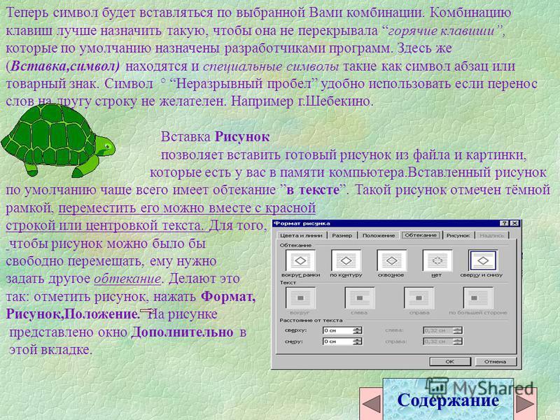Теперь символ будет вставляться по выбранной Вами комбинации. Комбинацию клавиш лучше назначить такую, чтобы она не перекрывала горячие клавиши, которые по умолчанию назначены разработчиками программ. Здесь же (Вставка,символ) находятся и специальные