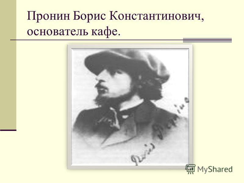 Пронин Борис Константинович, основатель кафе.