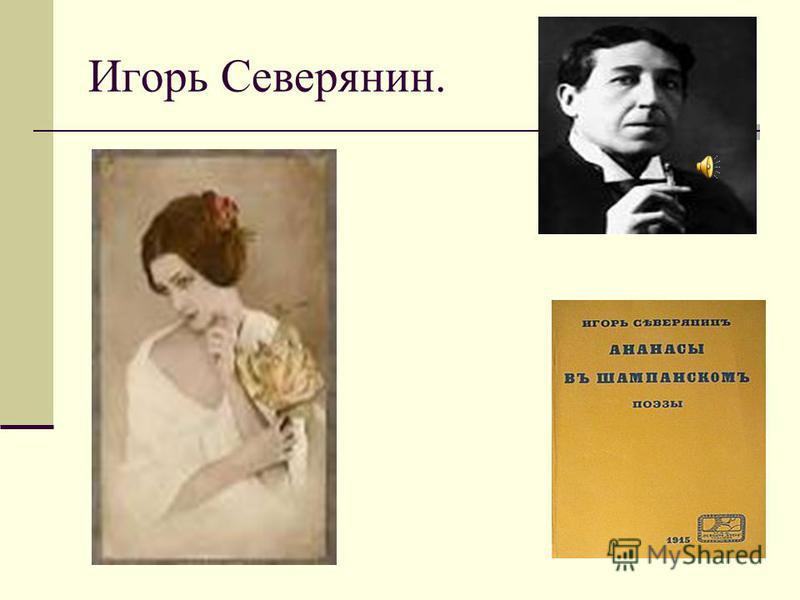 Игорь Северянин.