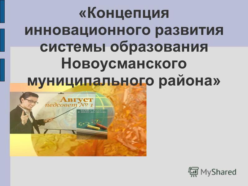 «Концепция инновационного развития системы образования Новоусманского муниципального района»