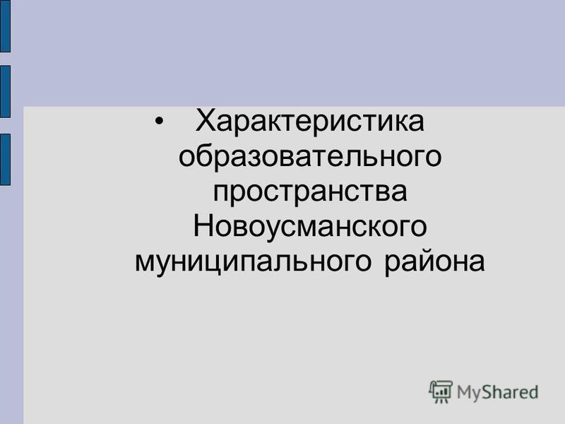 Характеристика образовательного пространства Новоусманского муниципального района
