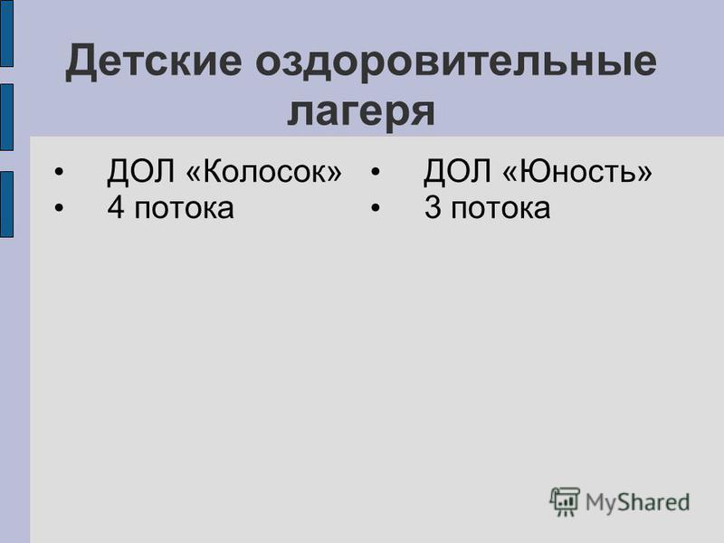 Детские оздоровительные лагеря ДОЛ «Колосок» 4 потока ДОЛ «Юность» 3 потока