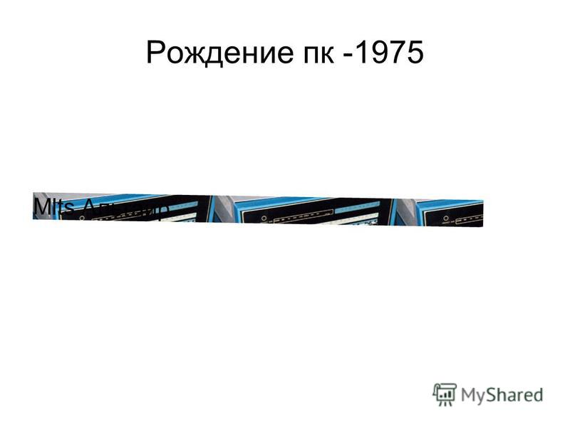 Рождение пк -1975 Мlts Альтаир