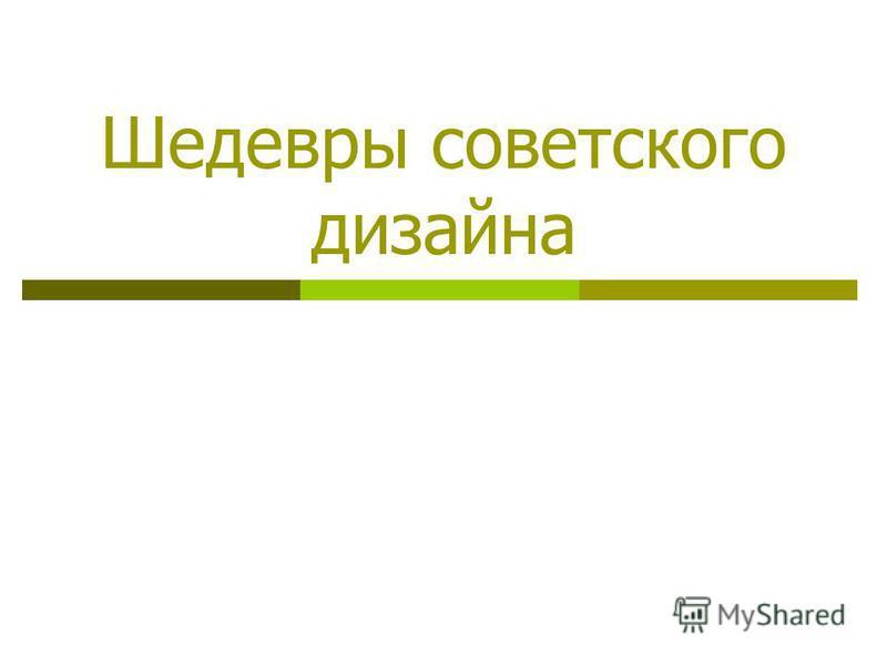Шедевры советского дизайна