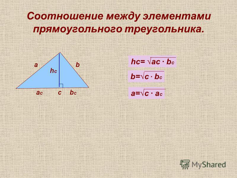 Соотношение между элементами прямоугольного треугольника. аb c hchc acac bcbc hc= ac · b c b=c · b c a=c · a c