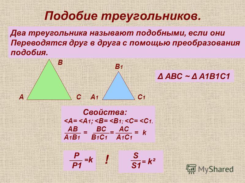 Подобие треугольников. А В СА1А1 В1В1 С1С1 Δ АВС ~ Δ А1В1С1 Два треугольника называют подобными, если они Переводятся друг в друга с помощью преобразования подобия. Свойства: <А= <А 1 ; <В= <В 1; <С= <С 1. АВ ВС АС А 1 В 1 В 1 С 1 А 1 С 1 ===k P P1 =