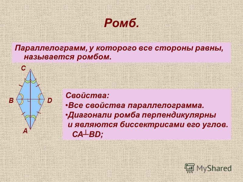 Ромб. Параллелограмм, у которого все стороны равны, называется ромбом. / D А В С / / Свойства: Все свойства параллелограмма. Диагонали ромба перпендикулярны и являются биссектрисами его углов. САВD; /