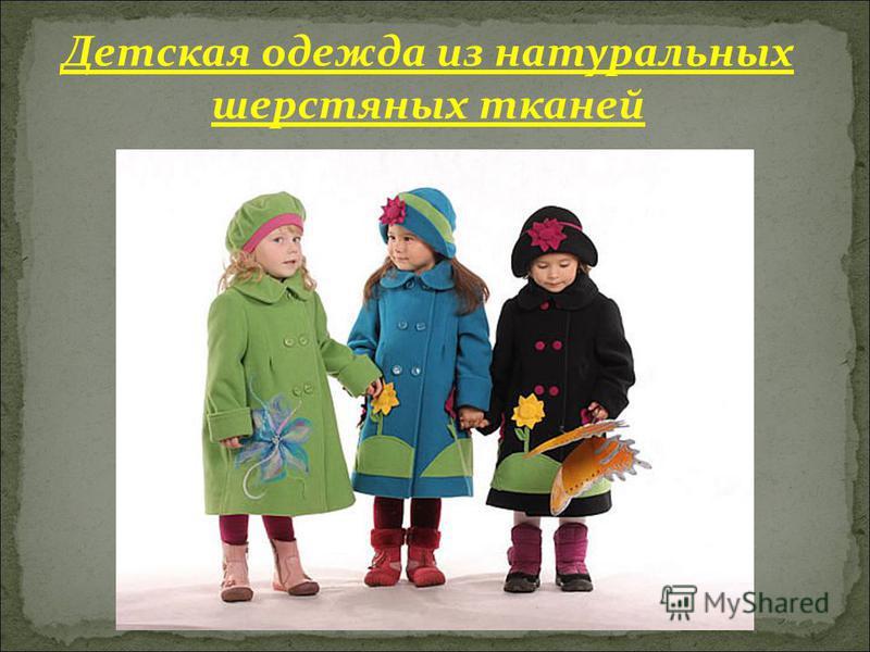 Детская одежда из натуральных шерстяных тканей